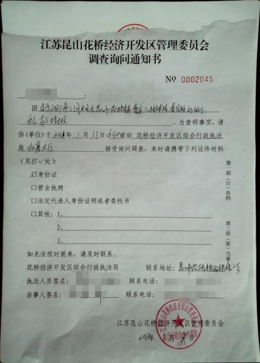 """花桥开出昆山首张""""跨省""""处罚单!"""